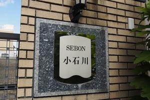 セボン小石川の看板