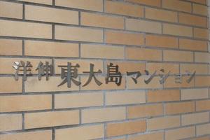 洋伸東大島マンションの看板