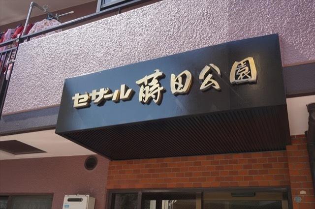 セザール蒔田公園の看板