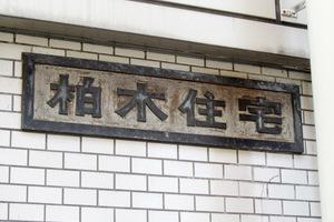 柏木住宅(高澤ビル)の看板