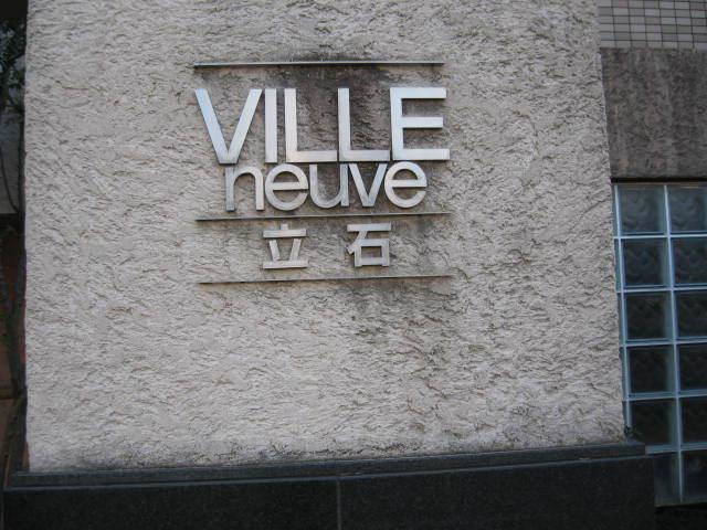 ヴィルヌーブ立石の看板