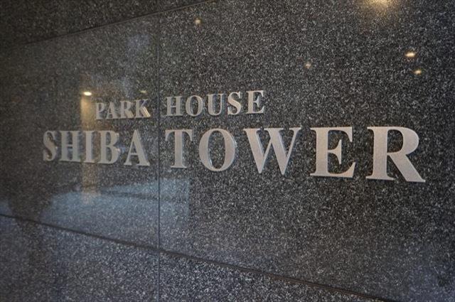 パークハウス芝タワーの看板