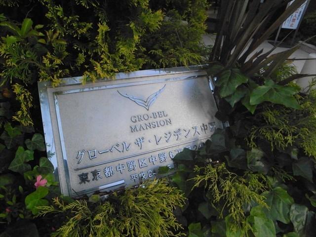 グローベルザレジデンス中野の看板