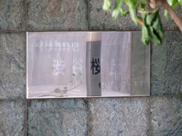 ビューネ渋谷桜丘の看板