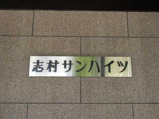 志村サンハイツの看板