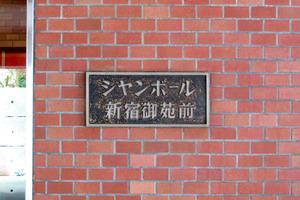 シャンボール新宿御苑前の看板