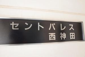 セントパレス西神田の看板