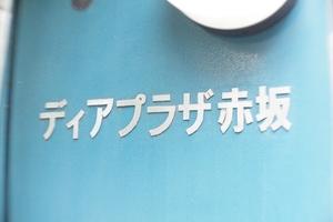 ディアプラザ赤坂の看板