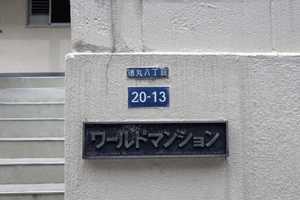 高島平ワールドマンションの看板