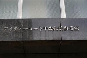 アイディーコート千歳船橋参番館の看板