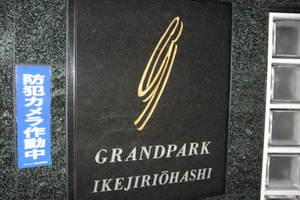 グランドパーク池尻大橋の看板