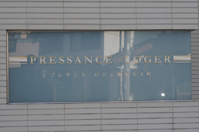 プレサンスロジェ横浜天王町の看板