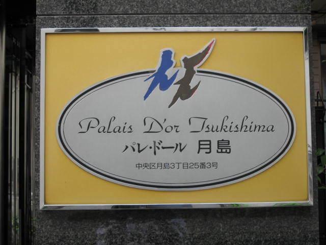 パレドール月島の看板