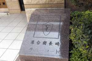 落合南長崎サニーコートの看板