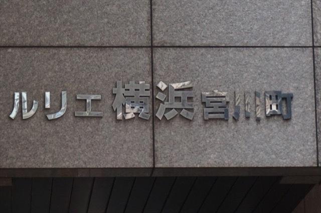 ルリエ横浜宮川町の看板