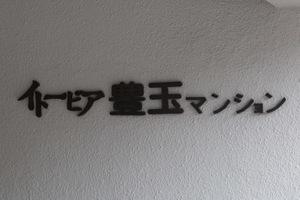 イトーピア豊玉マンションの看板