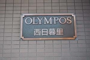 オリンポス西日暮里の看板