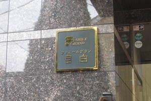 ファミールグラン目白の看板