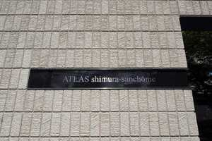 アトラス志村三丁目の看板