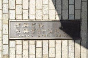関興グリーンハイツの看板