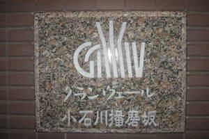 グランヴェール小石川播磨坂の看板