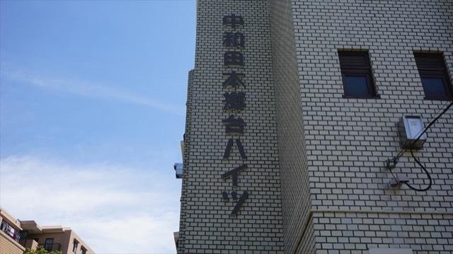 中和田本郷台ハイツの看板