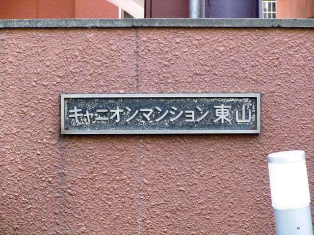キャニオンマンション東山の看板