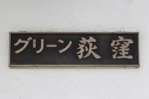 グリーン荻窪の看板