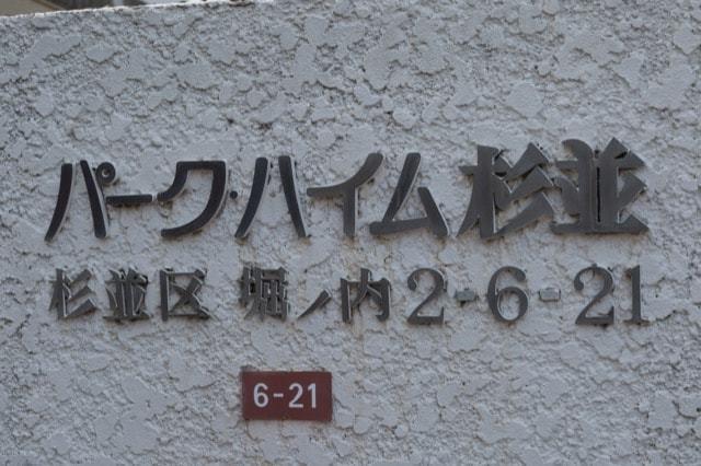 パークハイム杉並の看板