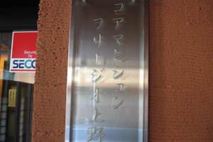 コアマンションフリージオ上野の看板