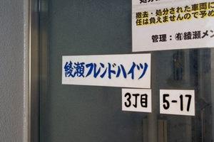 綾瀬フレンドハイツの看板