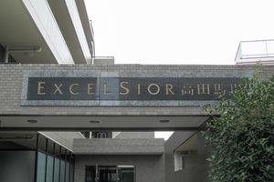 エクセルシオール高田馬場の看板