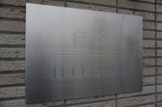 白金ハウス(港区白金5丁目)の看板