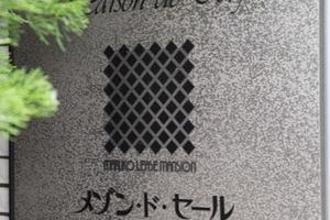 メゾン・ド・セールの看板