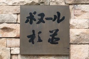 ボヌール杉並の看板