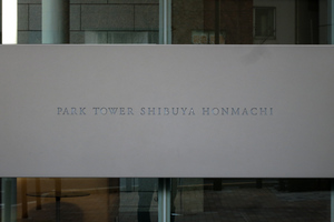 パークタワー渋谷本町の看板