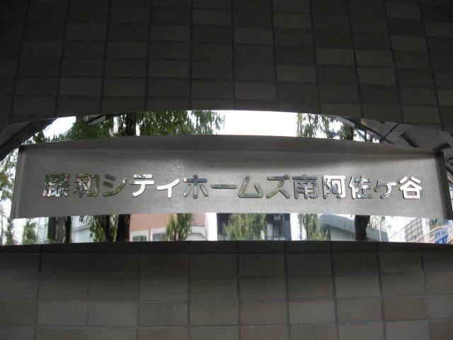 藤和シティホームズ南阿佐ケ谷の看板