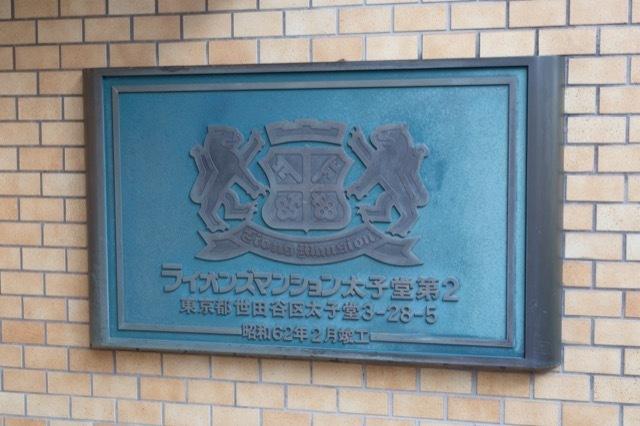 ライオンズマンション太子堂第2の看板