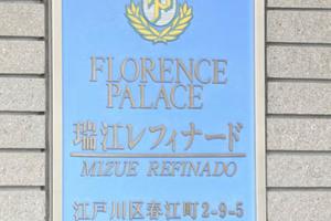 フローレンスパレス瑞江レフィナードの看板