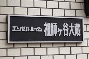 エンゼルハイム祖師ヶ谷大蔵の看板