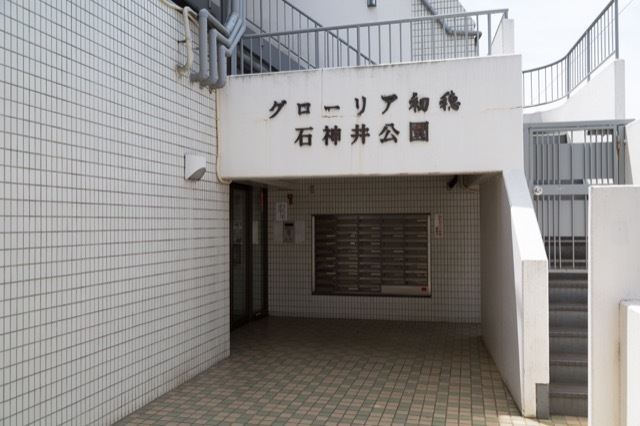 グローリア初穂石神井公園のエントランス