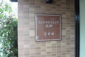 セントラルツインズ高砂弐番館の看板