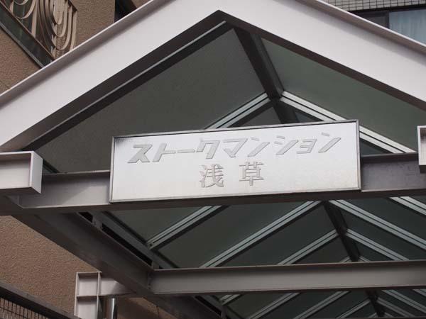 ストークマンション浅草の看板