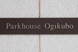 パークハウス荻窪の看板