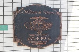 メゾン・ド・ドリームの看板