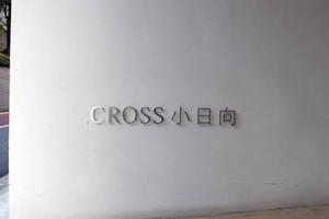 CROSS(クロス)小日向の看板