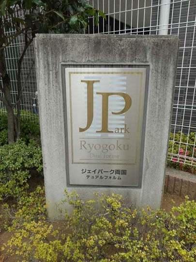 ジェイパーク両国デュアルフォルムの看板