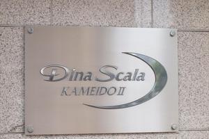 ディナスカーラ亀戸2の看板