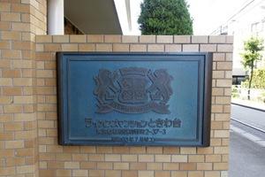 ライオンズマンショントキワ台の看板