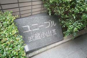 ユニーブル武蔵小山2の看板